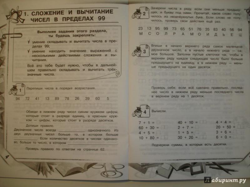 Иллюстрация 1 из 11 для Математика. 3 класс. Закрепляем трудные темы. ФГОС - Владимир Занков | Лабиринт - книги. Источник: Сорокина  Лариса