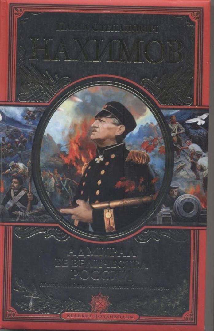 Иллюстрация 9 из 16 для Адмирал Ее Величества России - Павел Нахимов | Лабиринт - книги. Источник: Ифигения