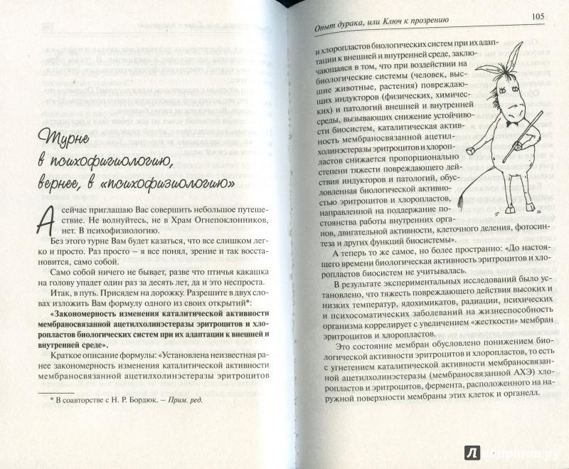 Иллюстрация 11 из 17 для Опыт дурака, или Ключ к прозрению. Как избавиться от очков. Здоровье на всю жизнь - Мирзакарим Норбеков | Лабиринт - книги. Источник: lumila