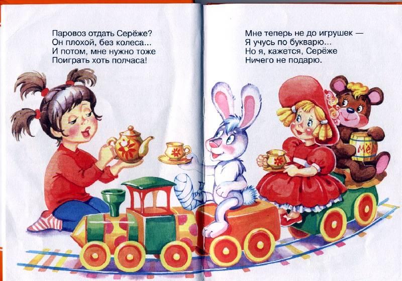 конечно стихи о игрушках с картинками вам рассказать