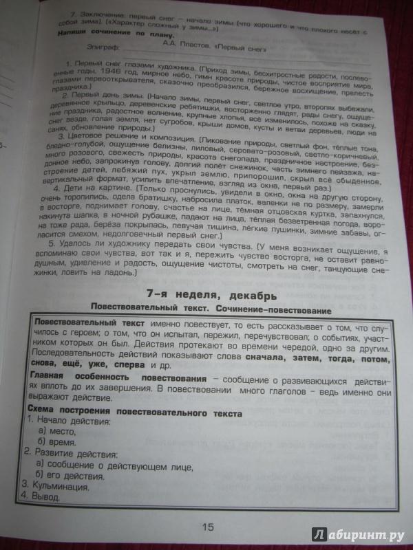 Иллюстрация 15 из 15 для Как научить Вашего ребенка писать сочинения. 3 класс - Светлана Есенина | Лабиринт - книги. Источник: ksanchik
