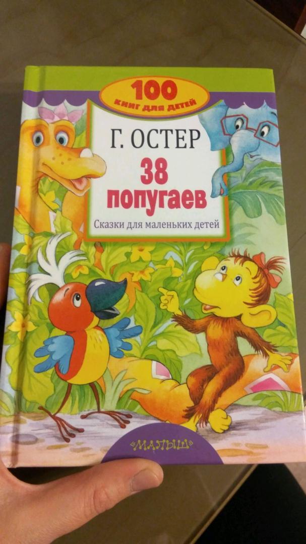 Иллюстрация 34 из 38 для 38 попугаев. Сказки для маленьких детей - Григорий Остер   Лабиринт - книги. Источник: Завойко Наталья