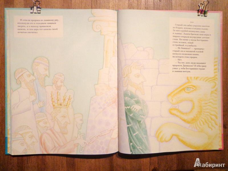 Иллюстрация 30 из 46 для Библейские сказки - Саша Черный   Лабиринт - книги. Источник: Дербилова  Людмила Владимировна