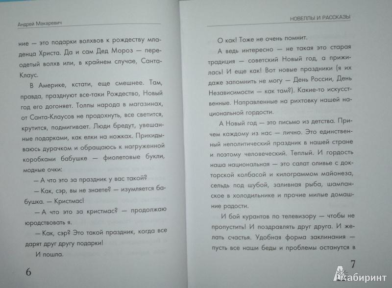Иллюстрация 6 из 17 для Живые истории - Андрей Макаревич | Лабиринт - книги. Источник: Леонид Сергеев