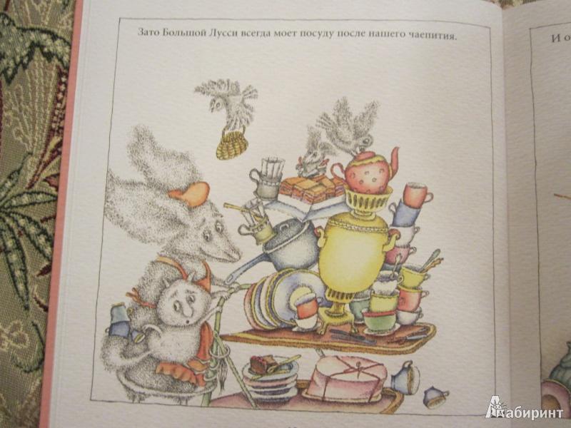 Иллюстрация 57 из 88 для Приходите на чашечку чая - Лидия Шульгина | Лабиринт - книги. Источник: ЮлияО