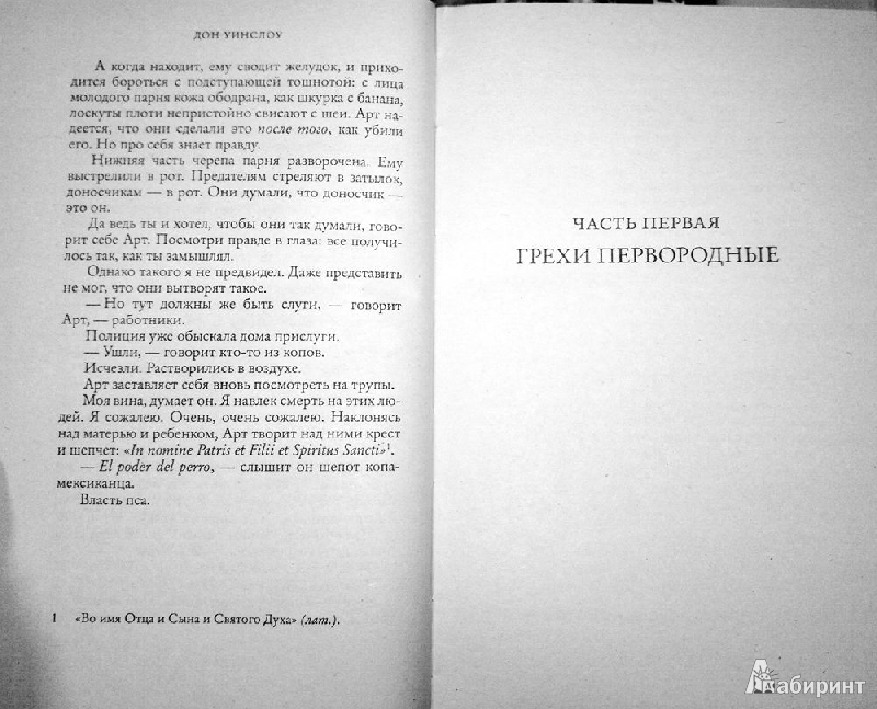 Иллюстрация 5 из 7 для Власть пса - Дон Уинслоу | Лабиринт - книги. Источник: Леонид Сергеев