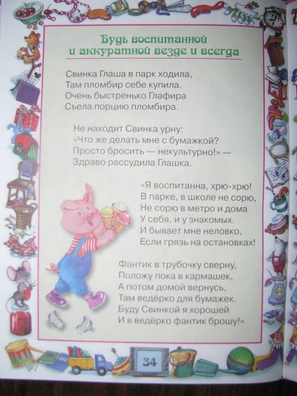 Иллюстрация 2 из 5 для Школа этикета для маленьких принцесс - Галина Шалаева | Лабиринт - книги. Источник: muss