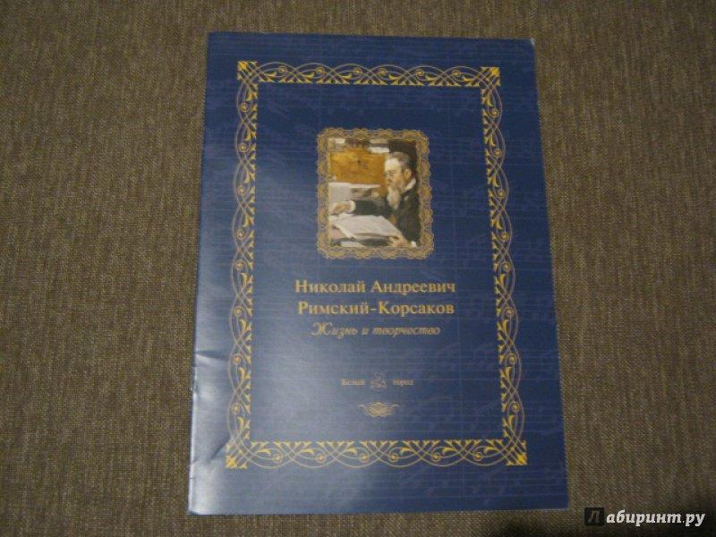 Иллюстрация 6 из 11 для Николай Андреевич Римский-Корсаков. Жизнь и творчество   Лабиринт - книги. Источник: Гришина мама