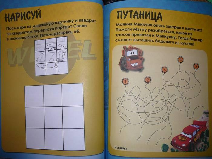 Иллюстрация 9 из 10 для Тачки. А ну-ка, догони! Развивающая книга со значками   Лабиринт - книги. Источник: Анна Ванна