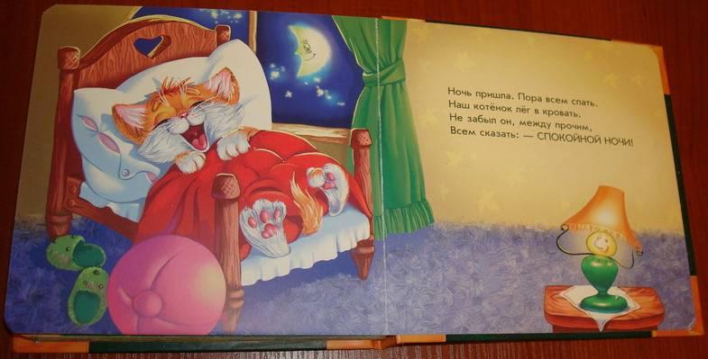 Пора спать зайка картинки