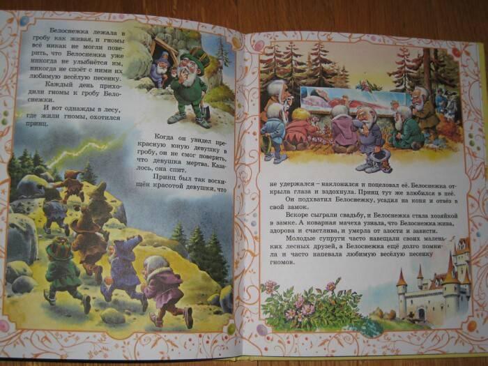 Иллюстрация 3 из 29 для Добрые сказки для девочек | Лабиринт - книги. Источник: FOlga