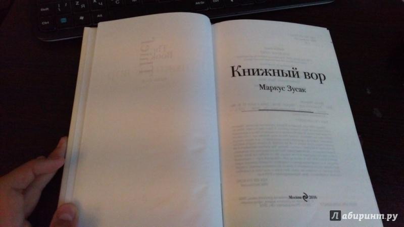 Иллюстрация 30 из 69 для Книжный вор - Маркус Зусак | Лабиринт - книги. Источник: Альбина Саленкова