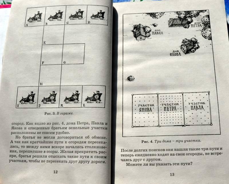Иллюстрация 13 из 17 для Веселые задачи - Яков Перельман   Лабиринт - книги. Источник: Ассоль
