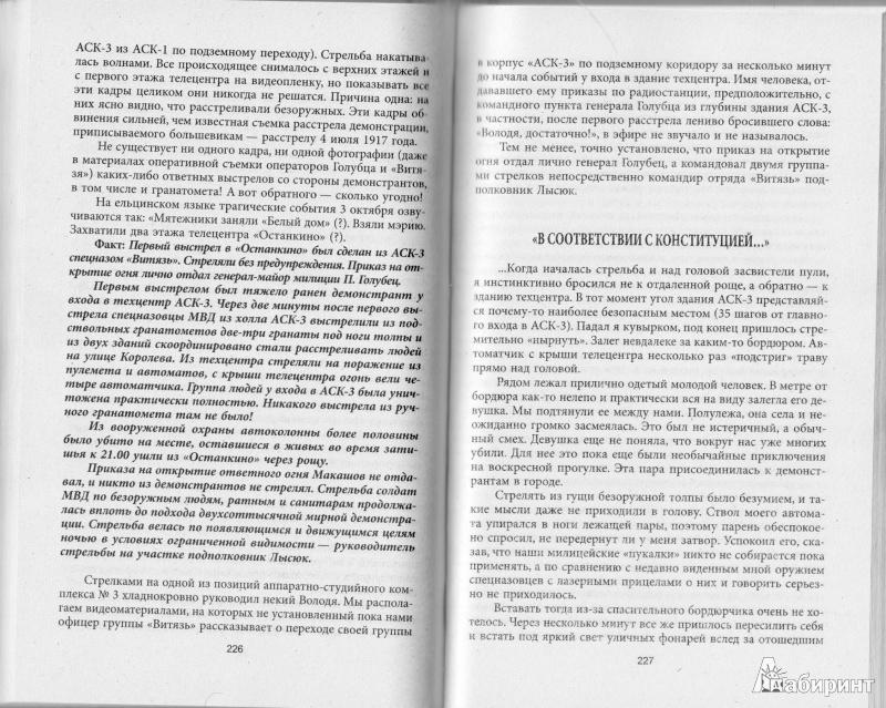 Иллюстрация 4 из 5 для Месть президента, или как расстреляли власть народа - Марат Мусин   Лабиринт - книги. Источник: asys