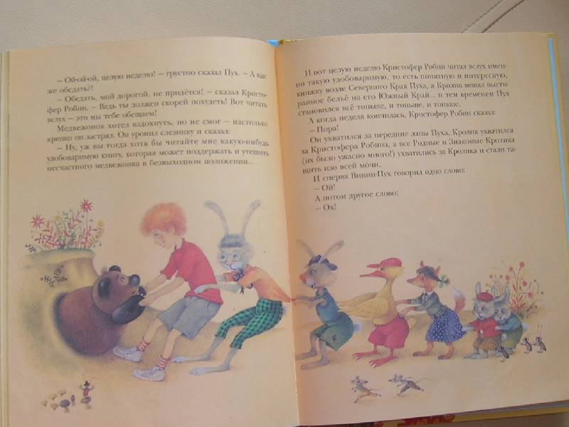 Иллюстрация 3 из 16 для Винни-Пух и пчелы - Милн, Заходер   Лабиринт - книги. Источник: Лимпопо