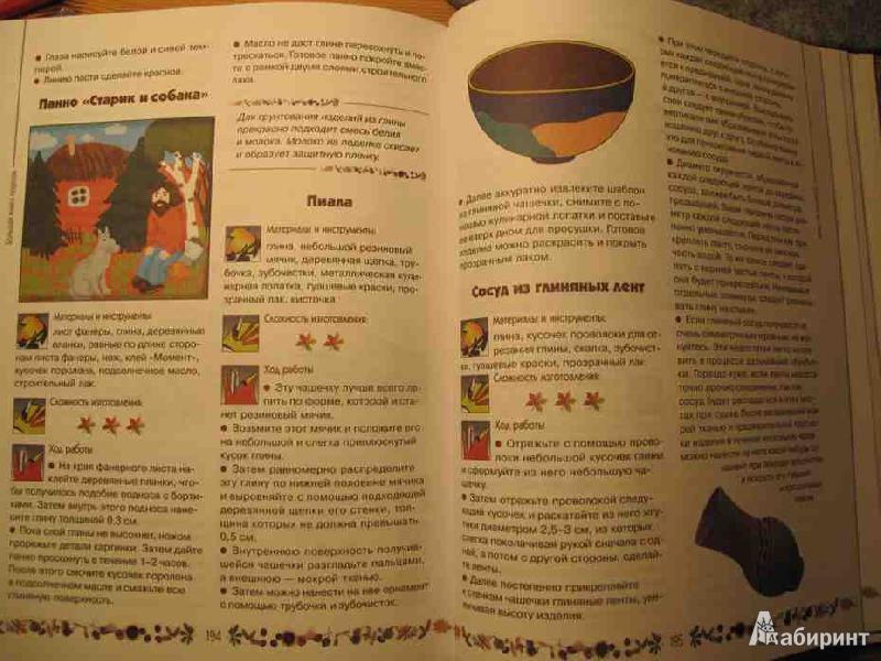 Иллюстрация 2 из 22 для Большая книга поделок - Ольга Белякова | Лабиринт - книги. Источник: Lullabu