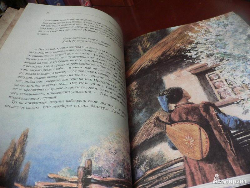Иллюстрация 12 из 94 для Вечера на хуторе близ Диканьки - Николай Гоголь | Лабиринт - книги. Источник: In_Ferrum
