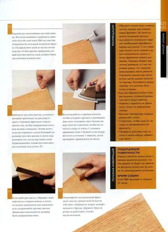 Иллюстрация 17 из 38 для Отделка древесины. Иллюстрированное руководство - Мик Аллен   Лабиринт - книги. Источник: Joker