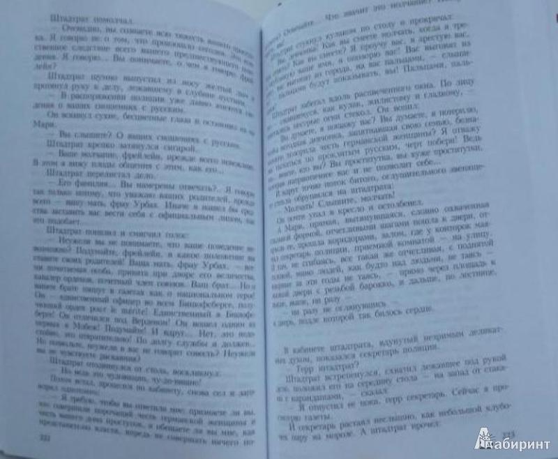Иллюстрация 5 из 13 для Избранные сочинения в 3-х томах - Константин Федин | Лабиринт - книги. Источник: Большой любитель книг