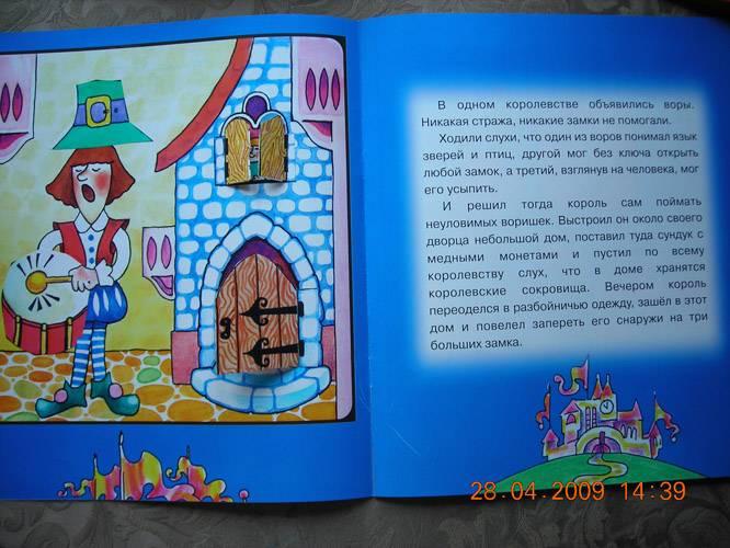 Иллюстрация 3 из 11 для Аппликация: Король и воришки (+ детали) | Лабиринт - книги. Источник: Плахова  Татьяна