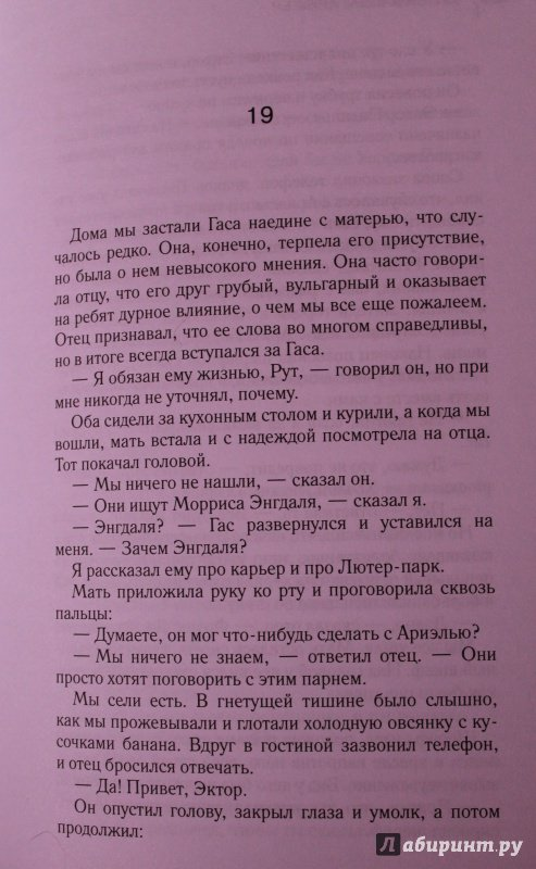 Иллюстрация 19 из 21 для Простая милость - Уильям Крюгер   Лабиринт - книги. Источник: Валентир  Виталий Сергеевич