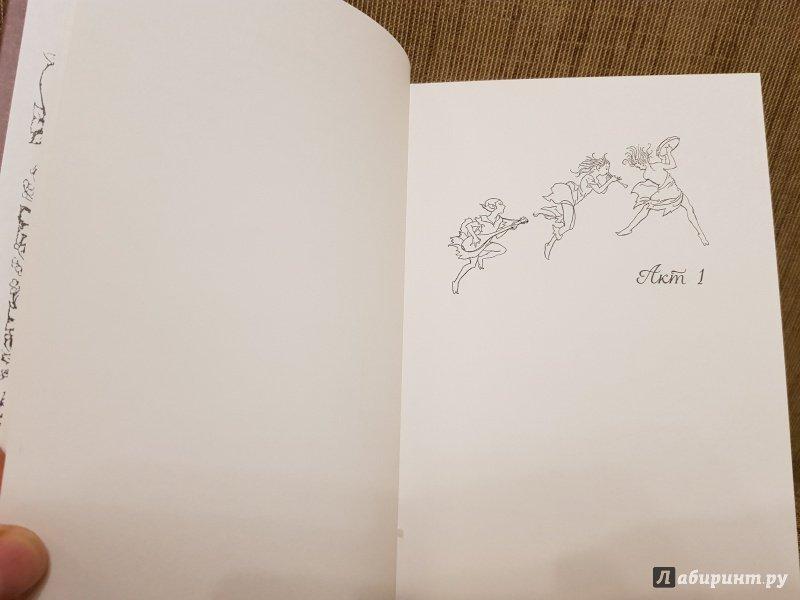 Иллюстрация 27 из 72 для Буря - Уильям Шекспир | Лабиринт - книги. Источник: Алексей Гапеев