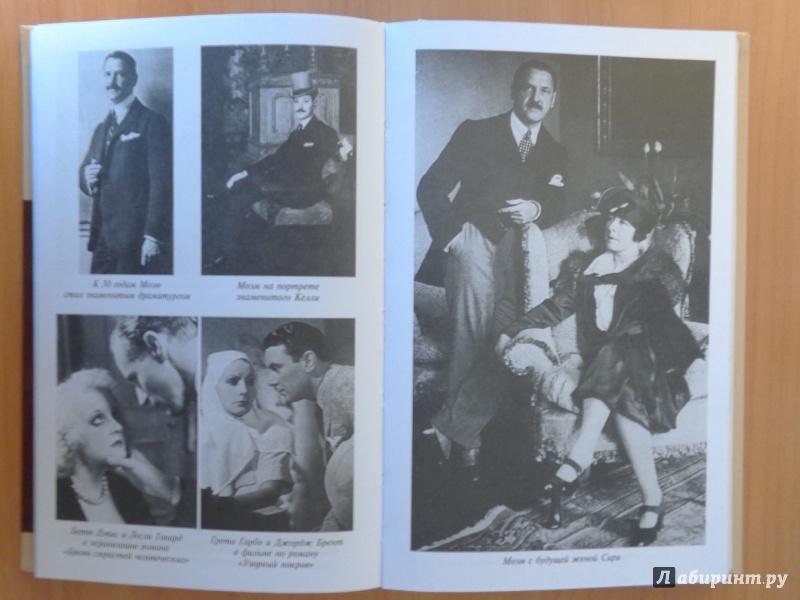 Иллюстрация 7 из 16 для Сомерсет Моэм. Биография - Тед Морган   Лабиринт - книги. Источник: Romanowa