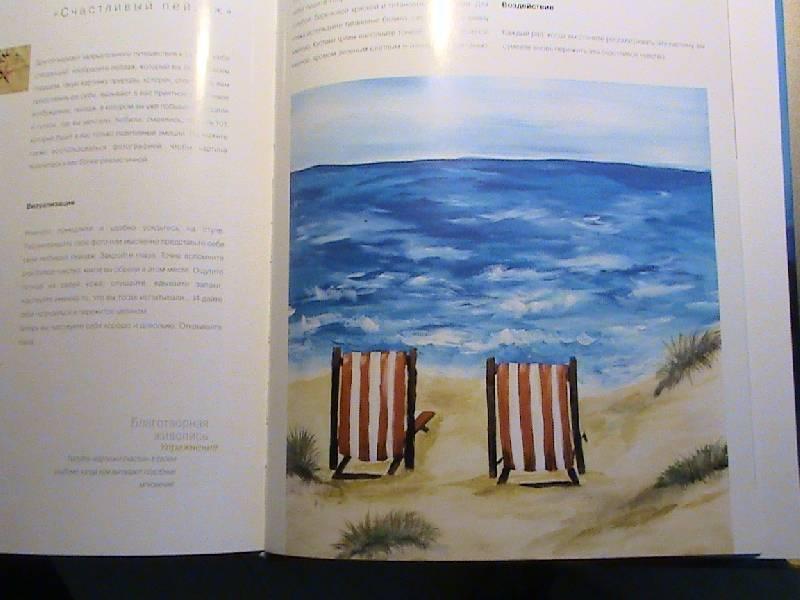 Иллюстрация 10 из 26 для Картины для души. Живопись всеми чувствами - Габриеле Шуллер   Лабиринт - книги. Источник: Обычная москвичка