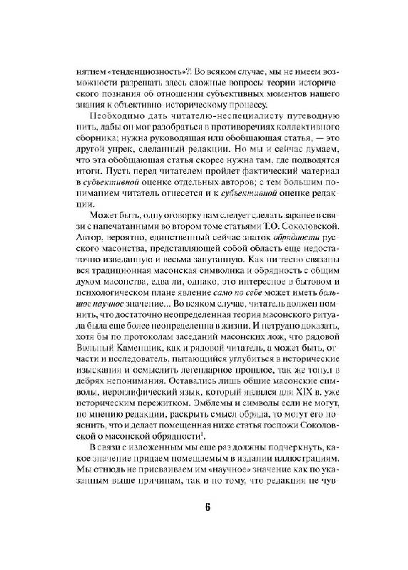 Иллюстрация 4 из 12 для Большая энциклопедия. Масоны: Том 2 | Лабиринт - книги. Источник: Флинкс