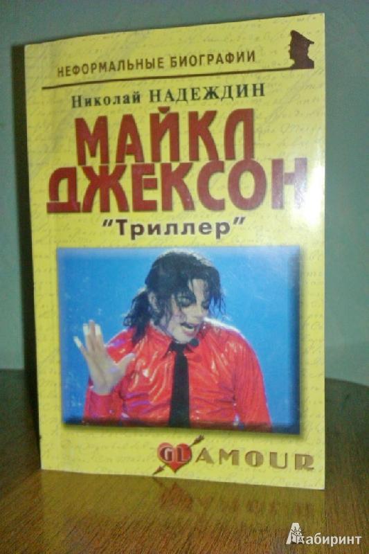 Иллюстрация 2 из 6 для Майкл Джексон: «Триллер» - Николай Надеждин | Лабиринт - книги. Источник: Tollian