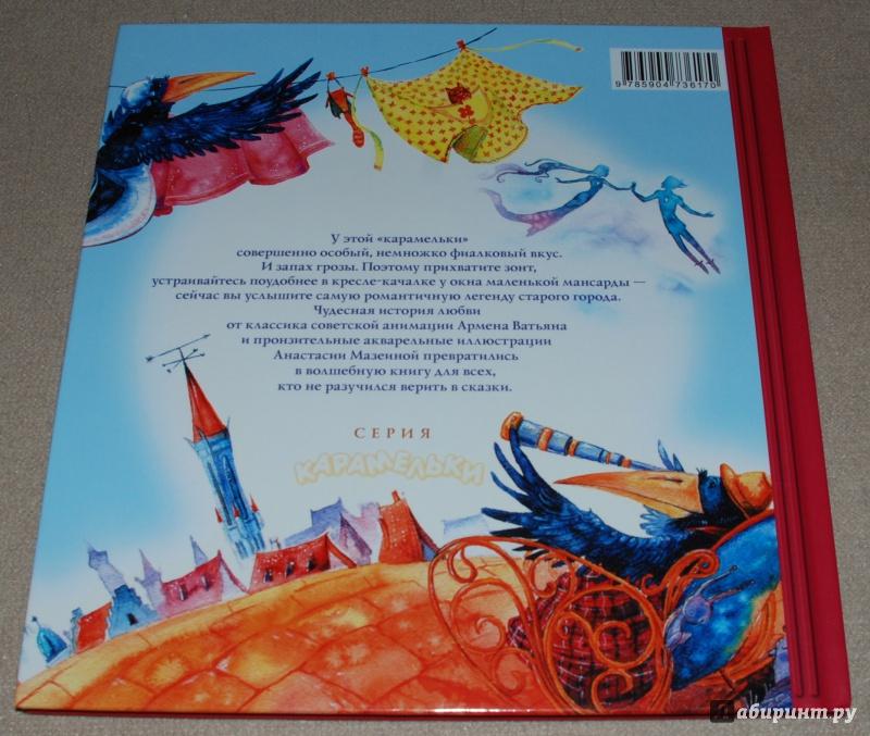 Иллюстрация 17 из 38 для Флюгер - Армен Ватьян | Лабиринт - книги. Источник: Книжный кот