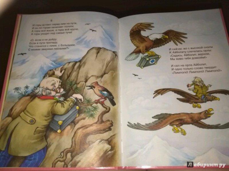 Иллюстрация 20 из 32 для Сказки - Корней Чуковский   Лабиринт - книги. Источник: Svetik