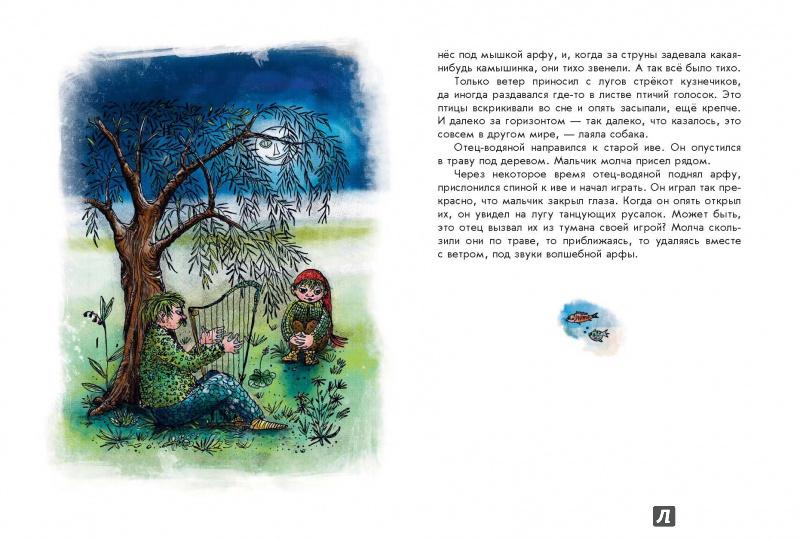 Иллюстрация 16 из 69 для Маленькая Баба-Яга. Маленький Водяной. Маленькое Привидение - Отфрид Пройслер | Лабиринт - книги. Источник: Редактор этой книги