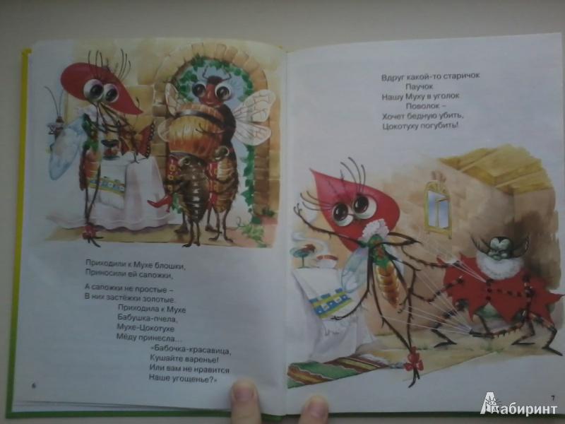 Иллюстрация 3 из 33 для Муха-Цокотуха - Корней Чуковский | Лабиринт - книги. Источник: Данилка