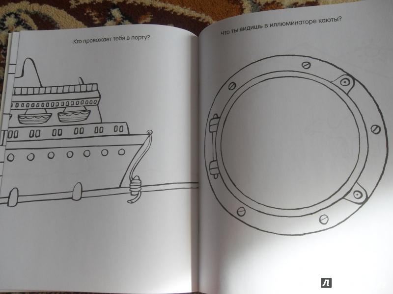 Иллюстрация 7 из 29 для Книга детского творчества. Удивительное путешествие - Смрити Прасадам-Холлз | Лабиринт - книги. Источник: knigolyub