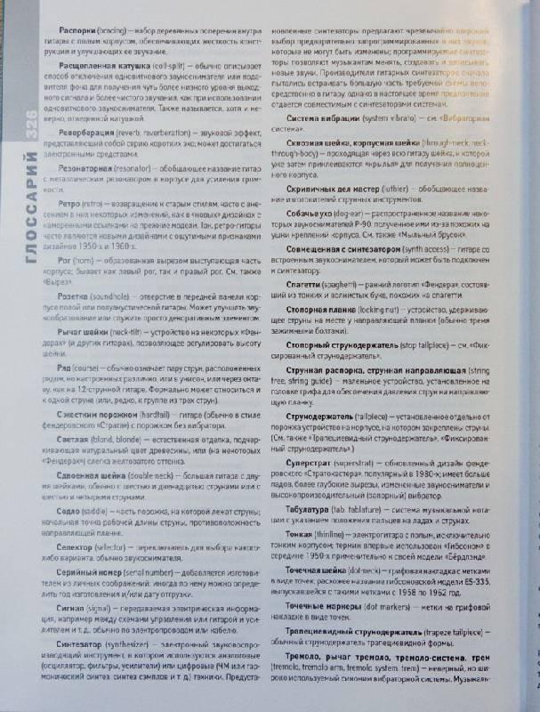 Иллюстрация 24 из 25 для Электрогитары: иллюстрированная энциклопедия - Бэйкон, Райт, Барлак, Дэй | Лабиринт - книги. Источник: Элла