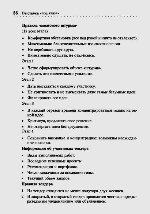 Иллюстрация 1 из 12 для Выставка «под ключ»: Готовые маркетинговые решения (+CD) - Добробабенко, Добробабенко   Лабиринт - книги. Источник: Joker