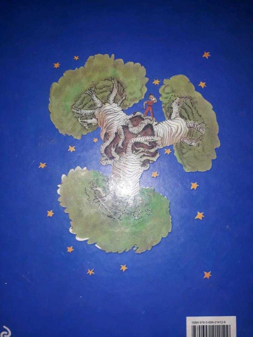 Иллюстрация 86 из 100 для Маленький принц - Антуан Сент-Экзюпери | Лабиринт - книги. Источник: Ангелина