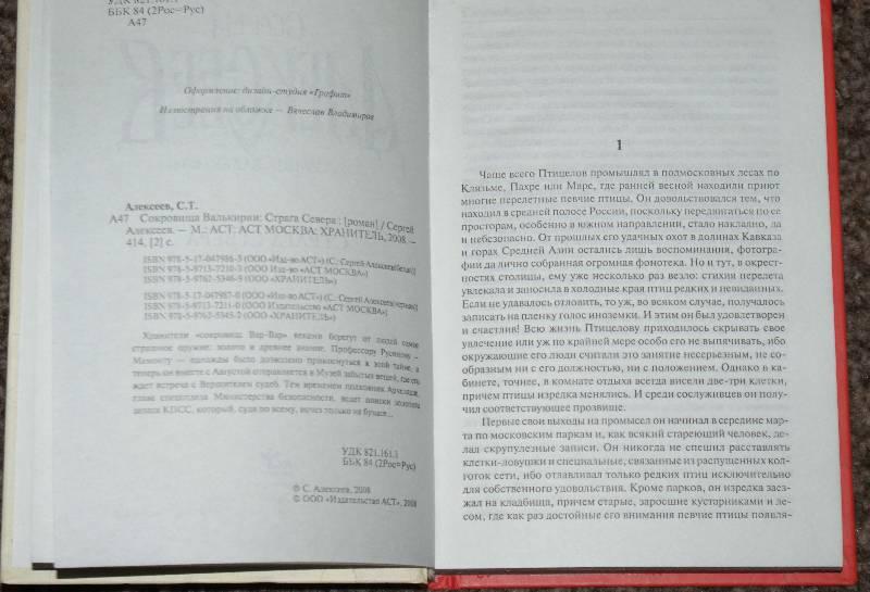 Иллюстрация 3 из 4 для Сокровища Валькирии: Страга Севера - Сергей Алексеев | Лабиринт - книги. Источник: Kapca