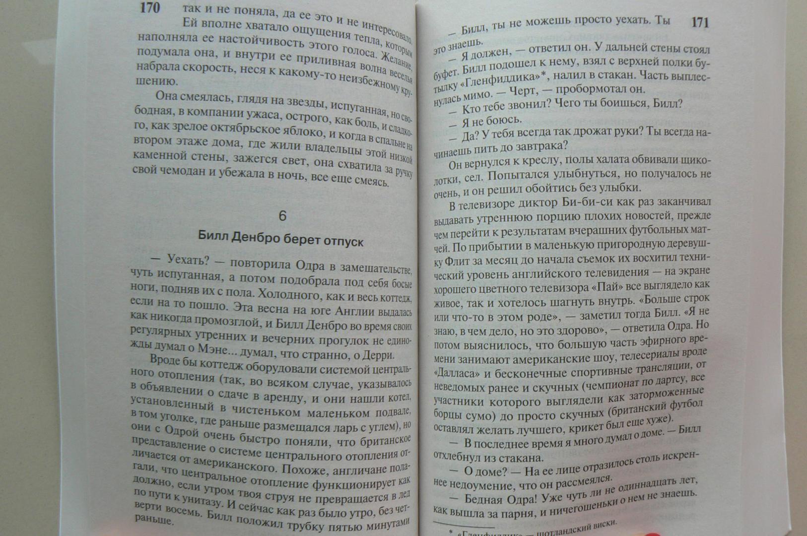 Иллюстрация 16 из 29 для Оно. Том 1. Тень прошлого - Стивен Кинг | Лабиринт - книги. Источник: Марина