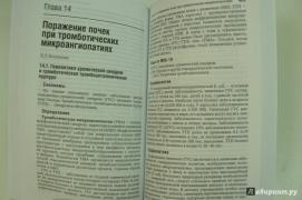 нефрология национальное мухин скачать pdf