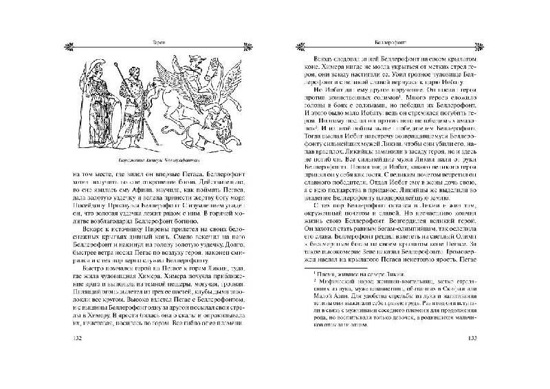 Иллюстрация 13 из 27 для Легенды и мифы Древней Греции - Николай Кун | Лабиринт - книги. Источник: Флинкс