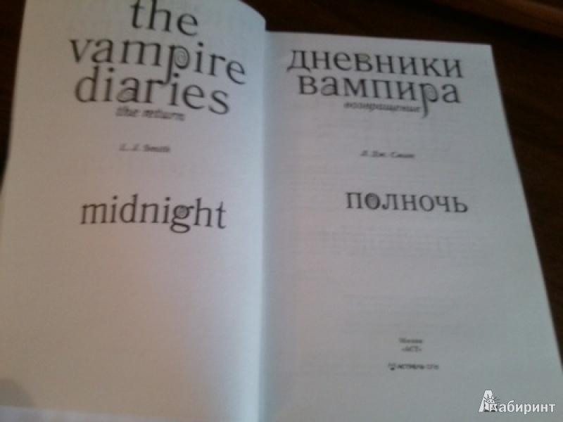 Иллюстрация 6 из 11 для Дневники вампира. Возвращение. Полночь - Лиза Смит | Лабиринт - книги. Источник: Karmina