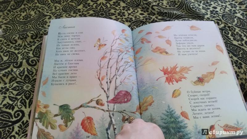Иллюстрации к стихотворениям тютчева