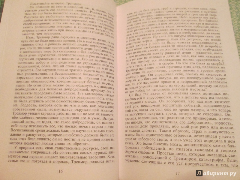 Иллюстрация 9 из 38 для Лелия - Жорж Санд | Лабиринт - книги. Источник: NiNon