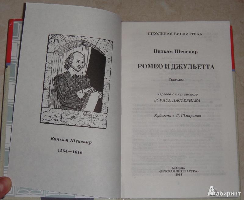 Иллюстрация 5 из 20 для Ромео и Джульетта - Уильям Шекспир | Лабиринт - книги. Источник: Natalia12345