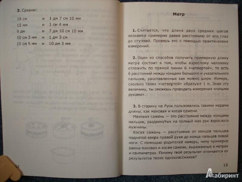Иллюстрация 6 из 16 для Нестандартные задачи по математике. 2 класс. ФГОС - Татьяна Быкова | Лабиринт - книги. Источник: Сорокина  Лариса