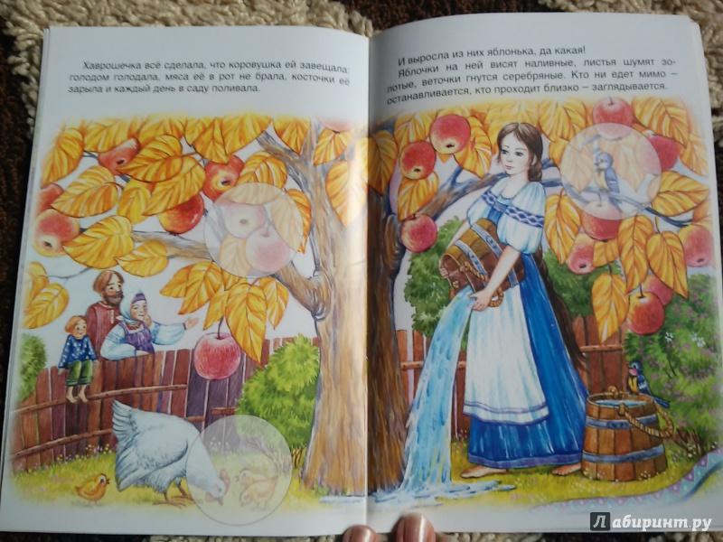 Иллюстрация 27 из 32 для Хаврошечка | Лабиринт - книги. Источник: Третьякова  Ксения