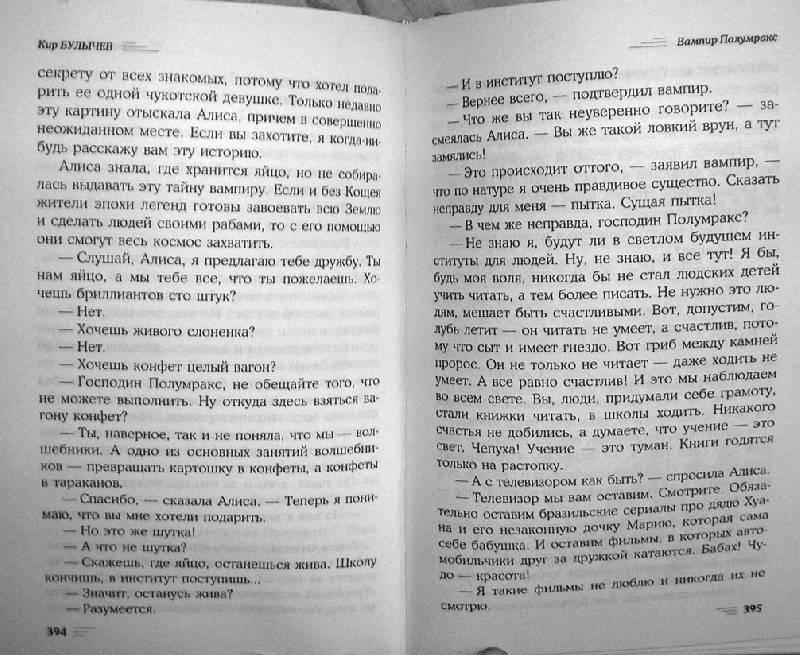 Иллюстрация 7 из 13 для Вампир Полумракс: Секрет черного камня; Вампир Полумракс - Кир Булычев | Лабиринт - книги. Источник: АннаЛ