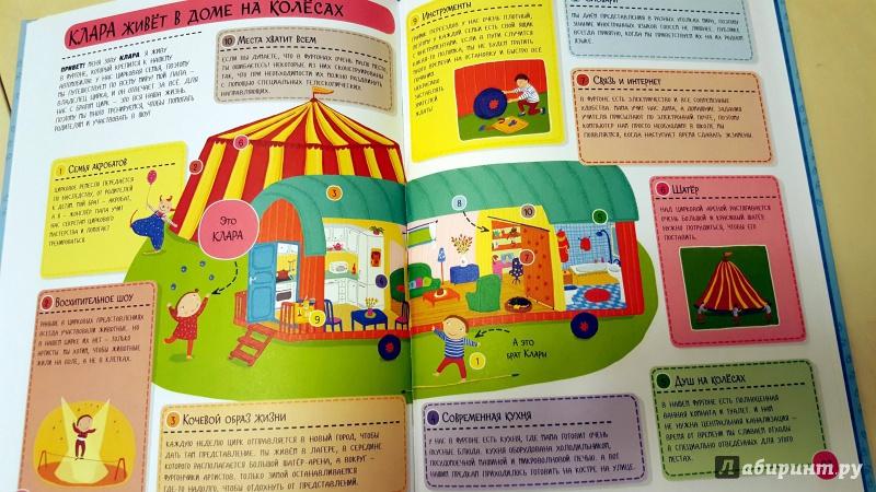 Иллюстрация 11 из 29 для Как живут дети по всему миру - Павла Ханачкова | Лабиринт - книги. Источник: Весик  Елена